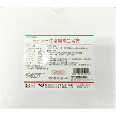 ウチダの生薬製剤二号方 360包