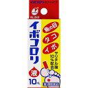 (第2類医薬品)イボコロリ液 PB 10mL