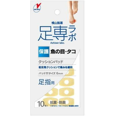 足専ラボ ウオノメパッド 足指用(10コ入)