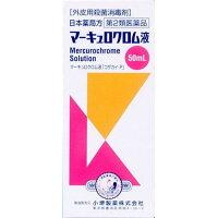日本薬局方 マーキュロクロム液 50ml