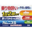 (第2類医薬品)カムニスS 6錠