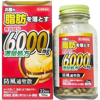防風通聖散料エキス錠 至聖(396錠)
