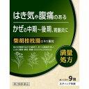 北日本製薬 柴胡桂枝湯エキス 顆粒 9包