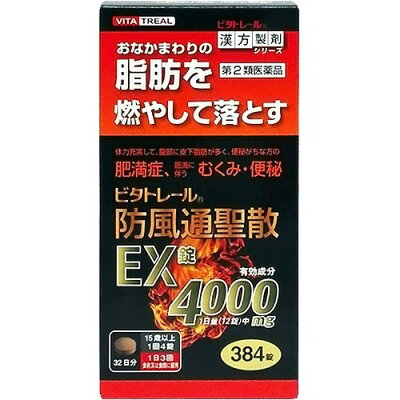 ビタトレール 防風通聖散EX錠(384錠)