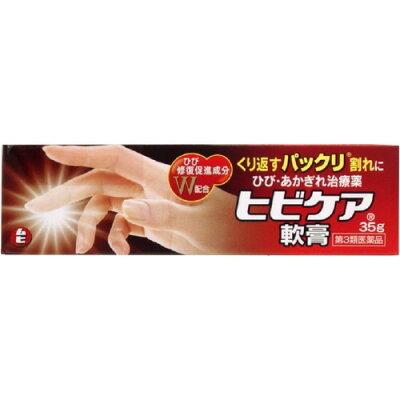 ヒビケア軟膏(35g)