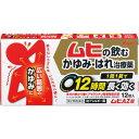 ムヒAZ錠(セルフメディケーション税制対象)(12錠)