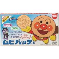 池田模範堂 ムヒパッチA 38枚