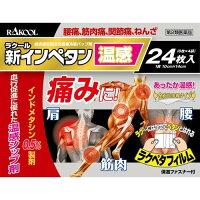 新インペタン温感(セルフメディケーション税制対象)(24枚入)