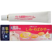 メディータム薬用美白クリーム 30g
