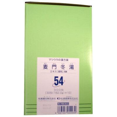 麦門冬湯エキス細粒54 2g×300包