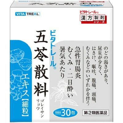 ビタトレール 五苓散料エキス 細粒(30包)