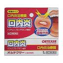 第2類医薬品  口内炎治療薬 オルテクサー口腔用軟膏 5g