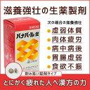 剤盛堂薬品 ホノミ漢方 パナパール錠 240錠(第3類医薬品)