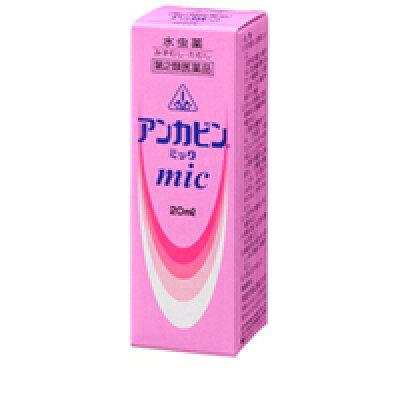 アンカビンmic 20ml(医薬品第2類) ホノミ漢方