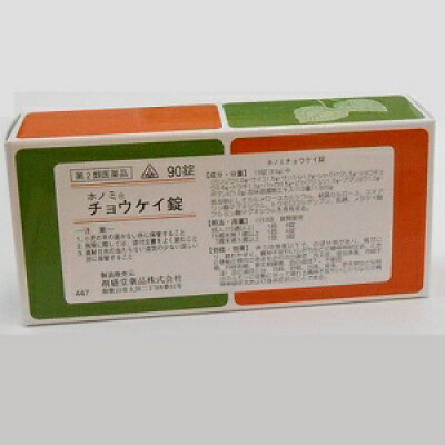 ホノミ漢方薬 チョウケイ錠(加味逍遥散)90錠(剤盛堂薬品株式会社)(第2類医薬品)