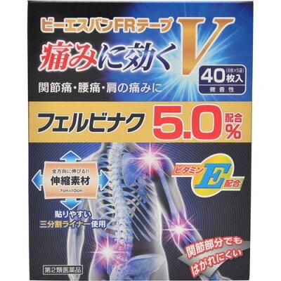 ビーエスバン FRテープV(セルフメディケーション税制対象)(40枚入)