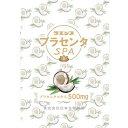 ラエンヌ プラセンタSPA(スパ) ココナッツ MADE IN JAPAN