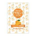 ラエンヌ プラセンタSPA(スパ) オレンジ MADE IN JAPAN