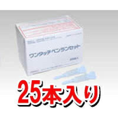ジョンソン・エンド・ジョンソン ワンタッチペンランセット /  単回使用自動ランセット