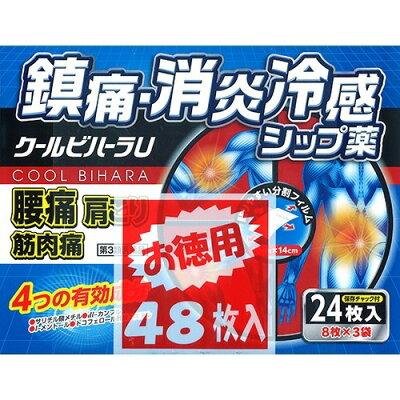 クールビハーラU(48枚入)