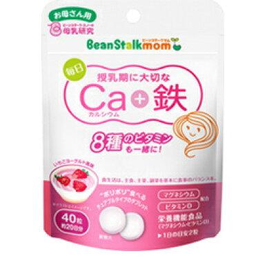 ビーンスタークマム 毎日カルシウム&鉄(40粒)