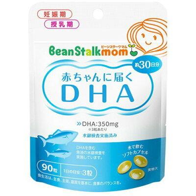 ビーンスタークマム 母乳にいいもの 赤ちゃんに届くDHA(90粒)