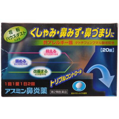 アスミン鼻炎薬 20錠