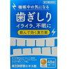 薬王抑肝散エキス錠 48錠4錠2類医//