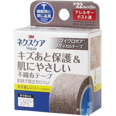 ネクスケア キズあと保護&肌にやさしい不織布テープ ブラウン 22mm*5m(1巻入)