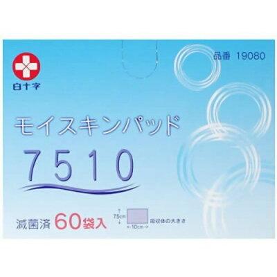 モイスキンパッド 7510(60枚入)