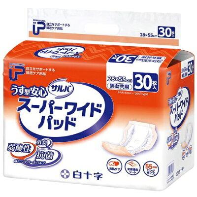サルバ 尿とりパッド ワイドパッドアルファ 透湿タイプ(30枚入)