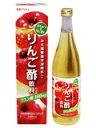 ビネップル りんご酢飲料(720mL)