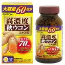 井藤漢方製薬 高濃度秋ウコンエキス粒 75.4g