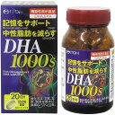井藤漢方製薬 DHA1000 120粒