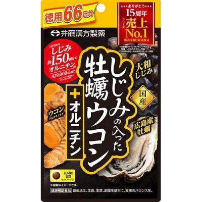 しじみの入った牡蠣ウコン+オルニチン(264粒)