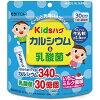 井藤漢方製薬 キッズハグ カルシウム&乳酸菌 2gX30袋
