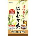 漢方屋さんの作ったはとむぎ茶(10g*22袋入)