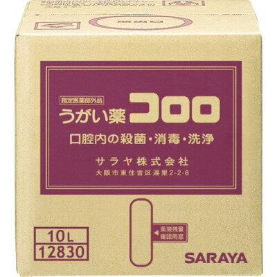 うがい薬コロロ(10L)