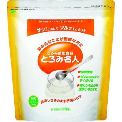 介護食/とろみ サラヤ とろみ名人 スタンディングパウチ(500g)