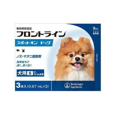 フロントラインスポットオン 犬用  S 2~10kg未満(3本入)