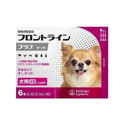 【動物用医薬品】フロントラインプラス 犬用 XS 5kg未満(6本入)