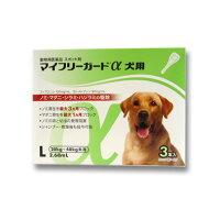 (動物用医薬品)マイフリーガードα 犬用 L 20-40kg用