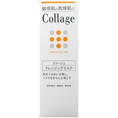コラージュ クレンジングミルク(100g)