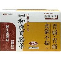 ビタトレール 御所 和漢胃腸薬 顆粒 32包