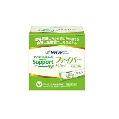 ネスレ アイソカルサポート ファイバー 7.2g×30包 スティックタイプ ISOCAL Support グアーガム分解物 PHGG 食物繊維