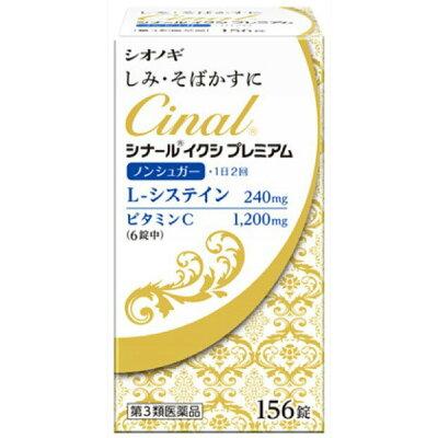 第3類医薬品 シオノギヘルスケア シナール イクシ プレミアム 156錠ビタミンC L-システイン