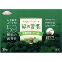 武田コンシューマーヘルスケア Takeda Consumer Healthcare Company 緑の習慣 大麦若葉ケール 30包