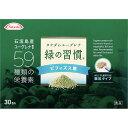 武田コンシューマーヘルスケア Takeda Consumer Healthcare Company 緑の習慣 ビフィズス菌 30包