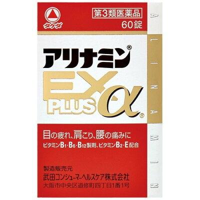 アリナミンEXプラスα(60錠)