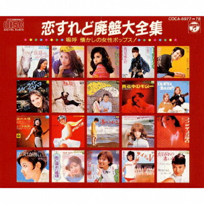恋すれど廃盤大全集 鳴呼懐かしの女性ポップス!/CD/COCA-6977
